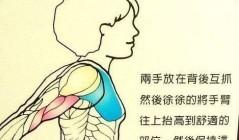 怎么做肌肉拉伸