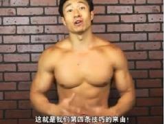 u乐娱乐youle88达人Mike详解增肌第四个技巧—如何锻炼!
