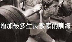 为什么深蹲练腿效率最高