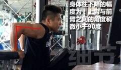 简单有效的肱三头肌锻炼动作-背后臂屈伸